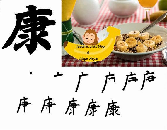 Învață Kanji în fiecare zi – Kanji 504: 康 (sănătos)